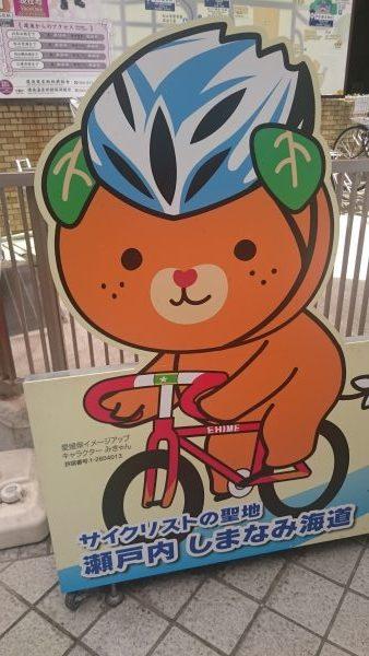 しまなみ サイクリング