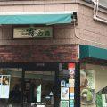 手土産・おもたせを買うならここ!松山のおすすめ店舗