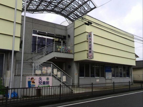 アットホームな松山市久米児童館