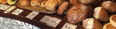 松山 おすすめ パン屋