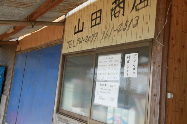 興居島 山田商店