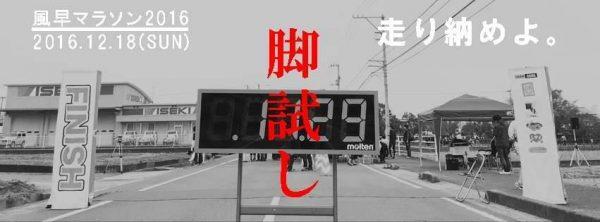 klazahaya marathon 2016