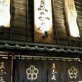 愛媛観光で絶対におすすめしたいグルメスポット「五志喜」