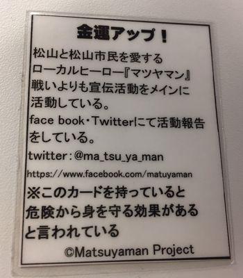 matsuyamanカード