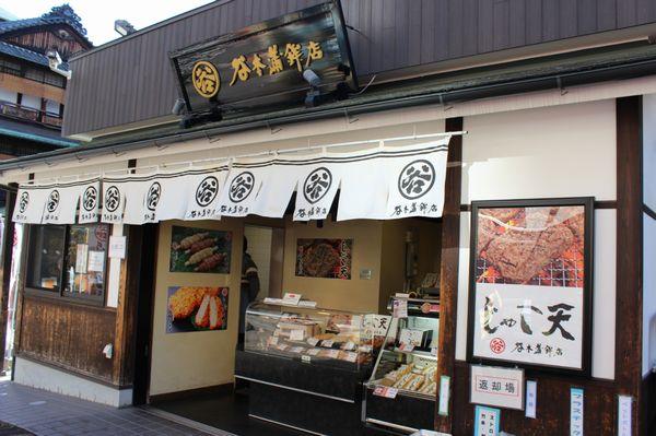 谷本蒲鉾店