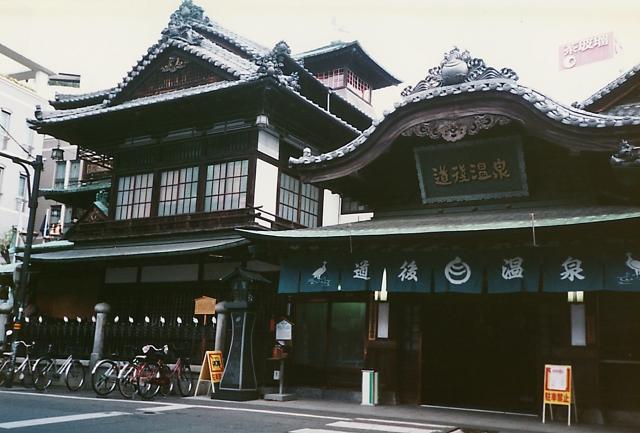 dogo onsen history