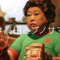 愛媛のローカルCMの「ヒミツ」知ってる!?