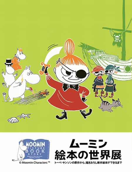 moomin-exhibition