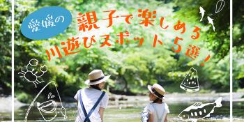 川遊び 子連れ 愛媛