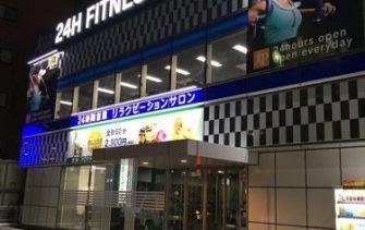 松山市でも24時間フィットネスが可能!Pspo24でダイエット♪