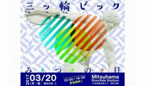 mitsuhama