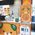 松山空港ならみかんジュースが出る蛇口がいつでも楽しめる!