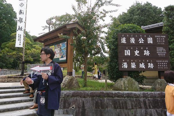ほろよいフェスタ_道後公園入口