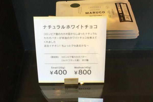MARUCO_サイズ