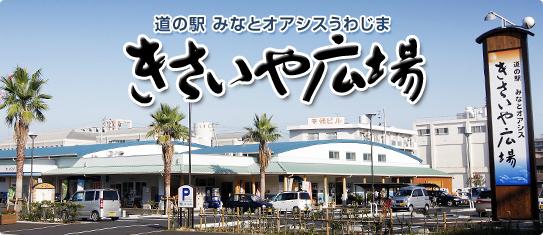 kisaiyahiroba