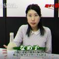 地酒お姉さんなめ子の『酔いどれ備忘録。』-Episode8- ~なめ子、レポート力向上を目指す~