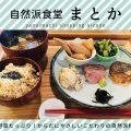 柳井町商店街 自然派食堂「まとか」で食べる美味しくて優しい料理たち