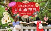 大山祇神社 女子旅 旅行