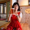 クラフトビール醸造所&ビアカフェ「大三島ブリュワリー」に行ってきた!