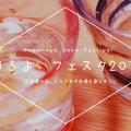 ほろよいフェスタ2018✨「日本酒の日」に愛媛の地酒でカンパイ!