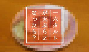 タルト 天ぷら