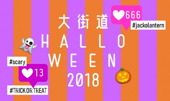 ハロウィン2018 仮装