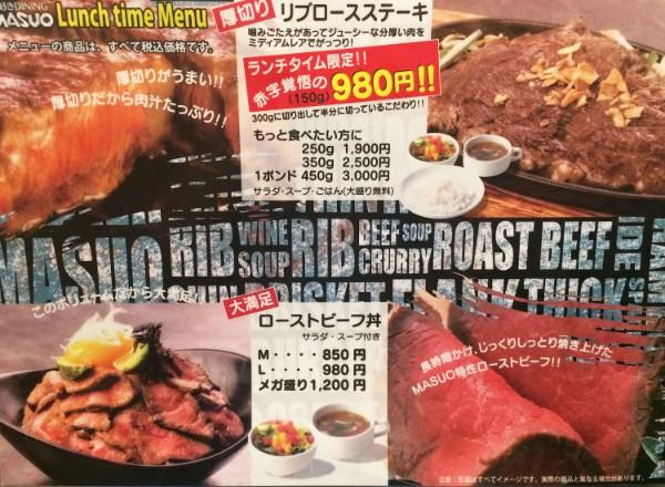 MASUO 肉 ランチ (4)