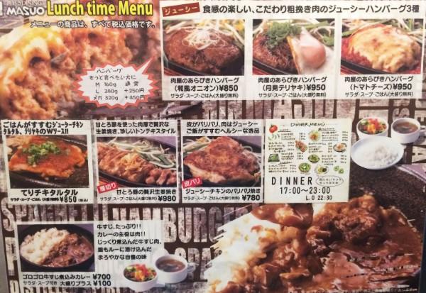 MASUO 肉 ランチ (5)