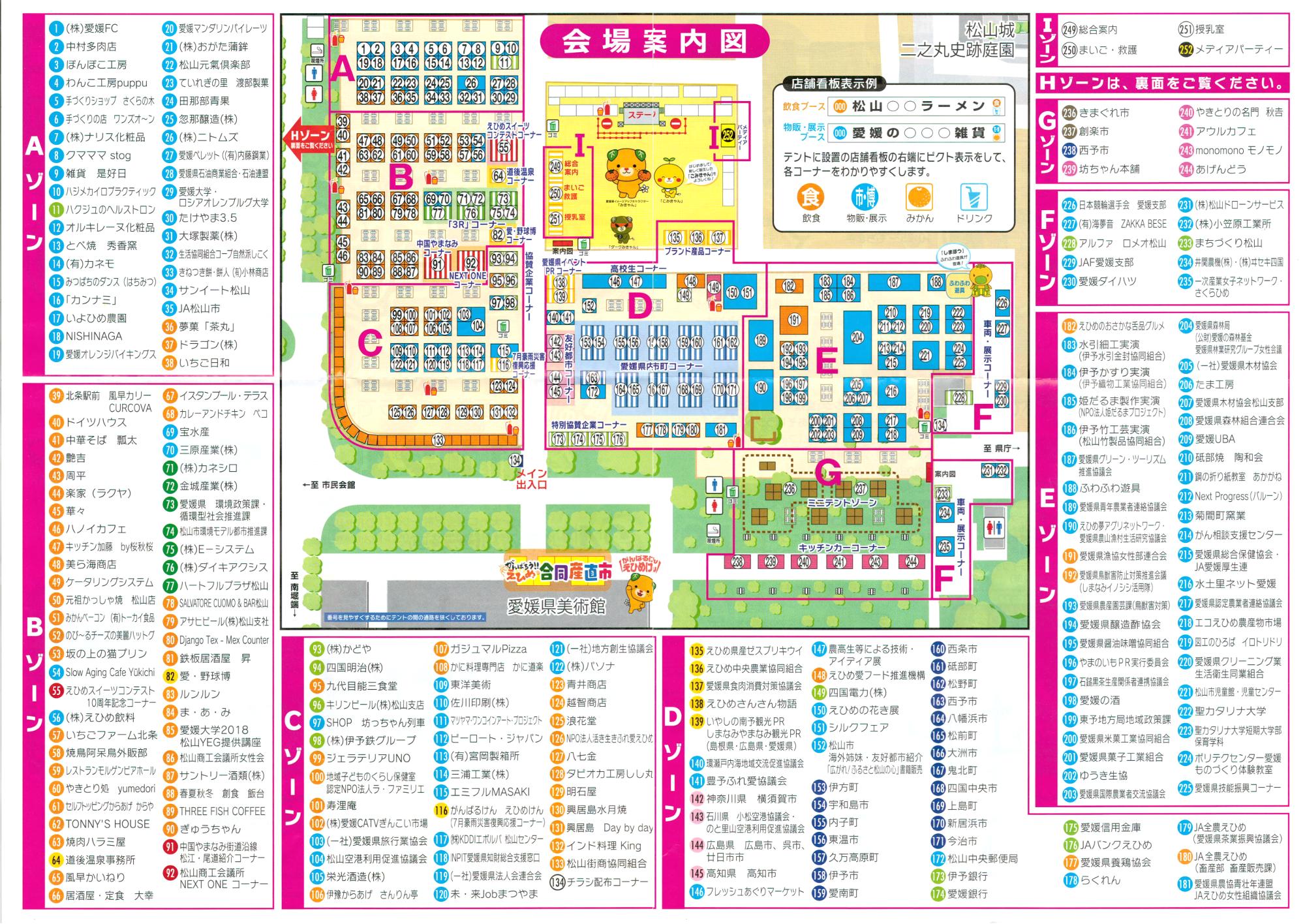 すごいもの博MAP