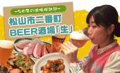 松山市 居酒屋