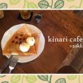 四国中央市 カフェ キナリ