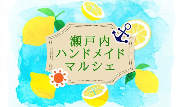 愛媛 ハンドメイド イベント