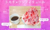 トモチコンフィチュール かき氷 愛媛