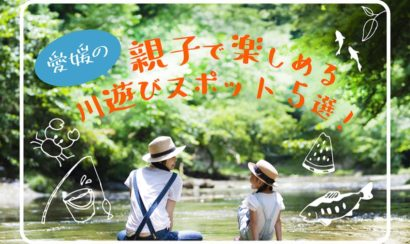 川遊び 愛媛
