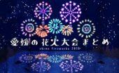 花火大会アイキャッチ
