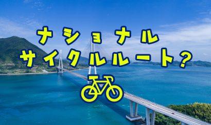 ナショナルサイクルルート しまなみ