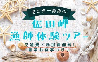 佐田岬 漁師体験