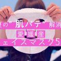 夏の肌トラブル解消に!愛媛のフェイスマスク5選