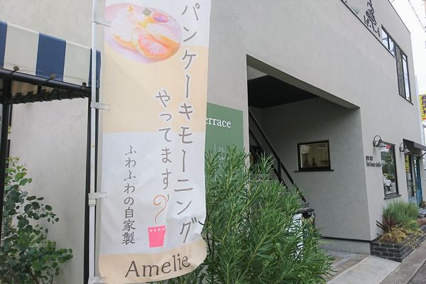 Amelie_外観