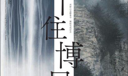 sennjyu-hiroshi