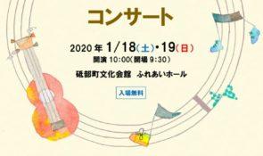 砥部町文化会館の第20回ピアノリレーコンサート