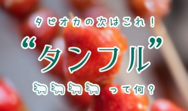 フルーツ飴 松山