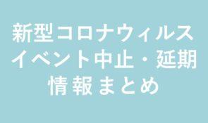 愛媛 コロナ イベント中止