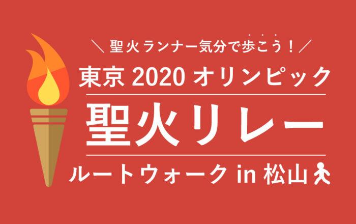 聖火リレー 愛媛 松山 オリンピック
