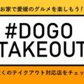 【随時更新】愛媛のテイクアウト対応店まとめ【#DOGOTAKEOUT】