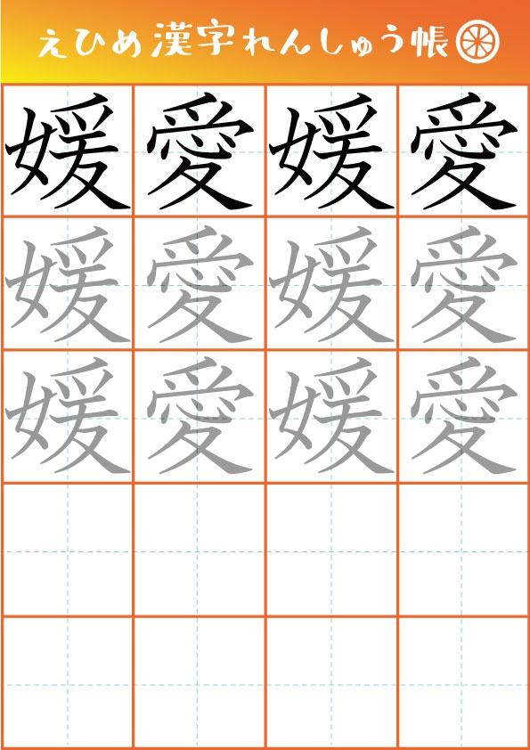 漢字ドリル 練習帳