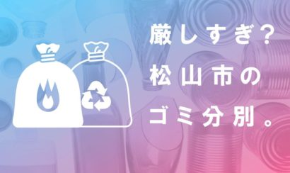 松山市 ゴミ出し