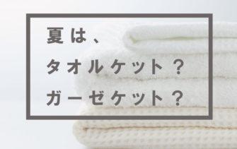 DOGO!愛媛アイキャッチ-テンプレート-タオル