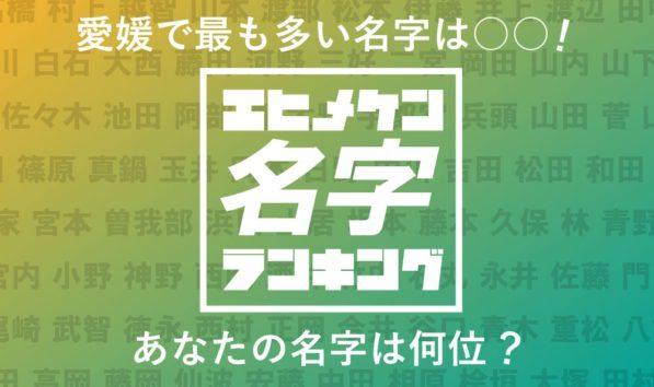 DOGO!愛媛アイキャッチ-名字