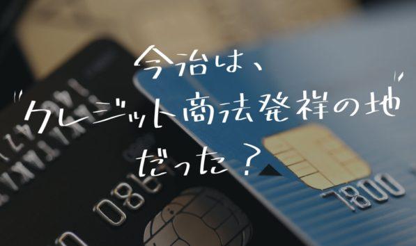 クレジット商法-日本初-今治